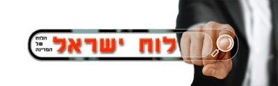 לוח ישראל | הלוח של המדינה